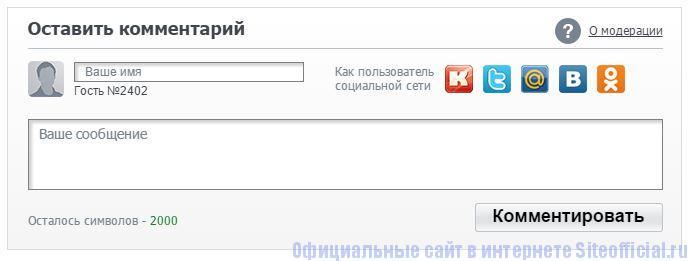 Комсомольская правда - Оставить комментарий