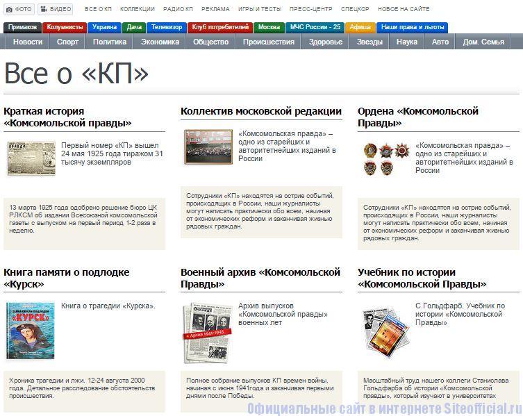 """Комсомольская правда - Вкладка Всё о """"КП"""""""