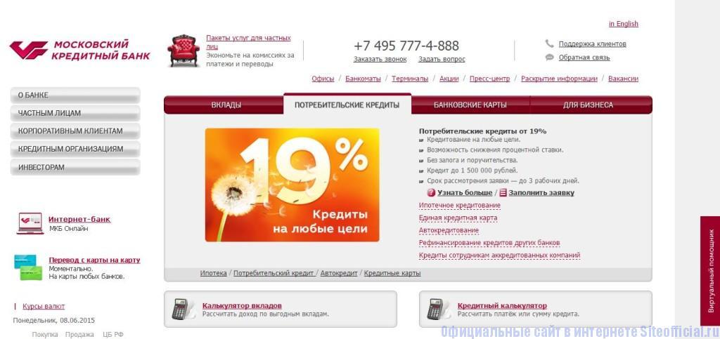 Официальный сайт Московский кредитный банк - Главная страница