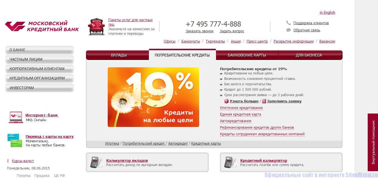 времени, мкб официальный сайт ипотека время подробно