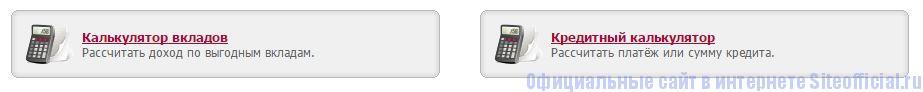 Официальный сайт Московский кредитный банк - Калькуляторы