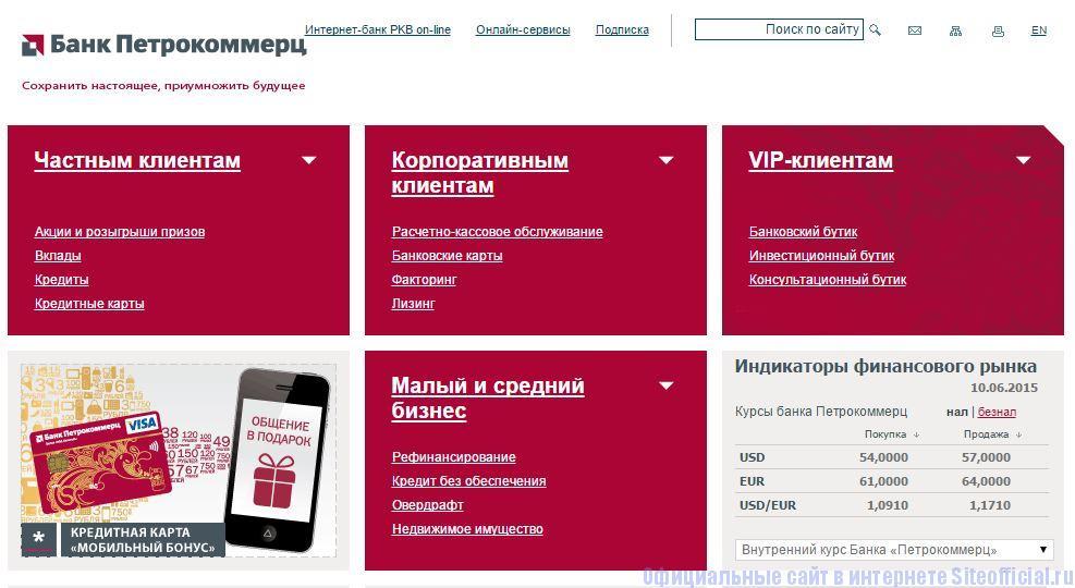 Официальный сайт Петрокоммерц - Главная страница