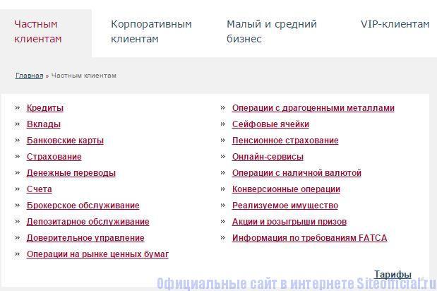 """Официальный сайт Петрокоммерц - Вкладка """"Частным клиентам"""""""