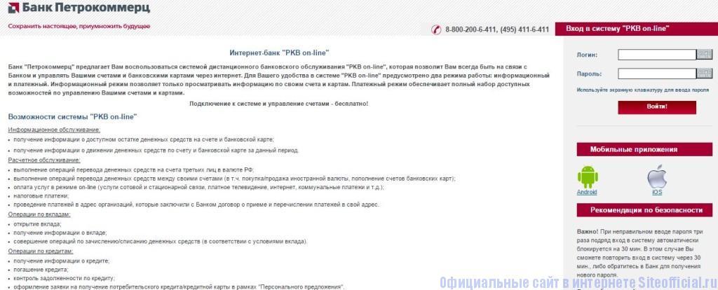 """Официальный сайт Петрокоммерц - Интернет-банк """"РКВ on-line"""""""