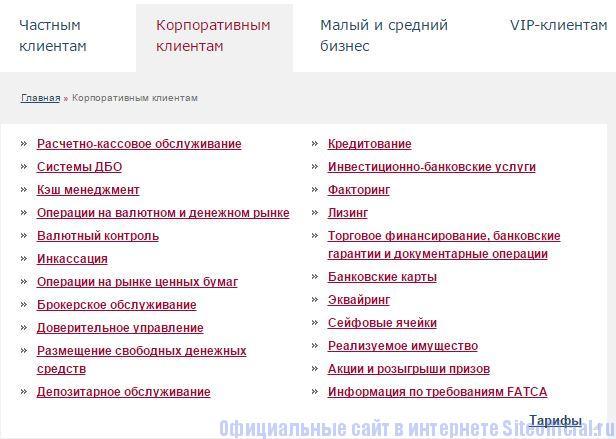 """Официальный сайт Петрокоммерц - Вкладка """"Корпоративным клиентам"""""""