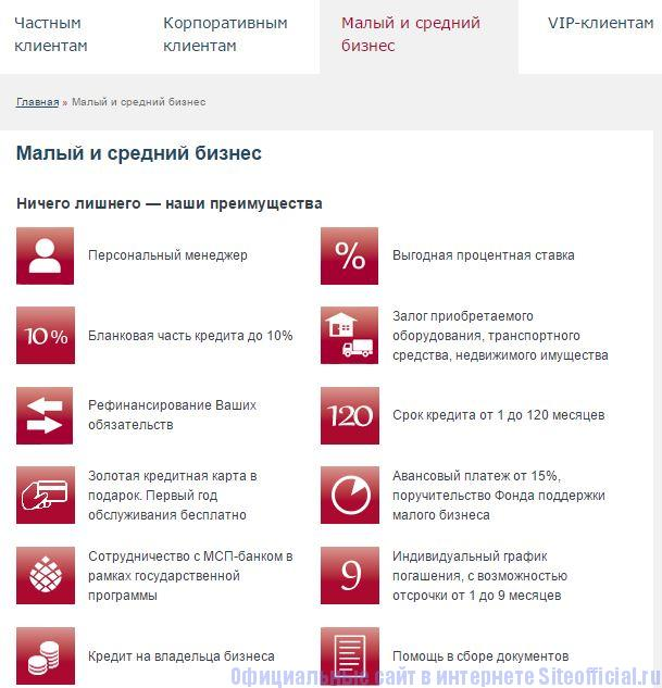 """Официальный сайт Петрокоммерц - Вкладка """"Малый и средний бизнес"""""""
