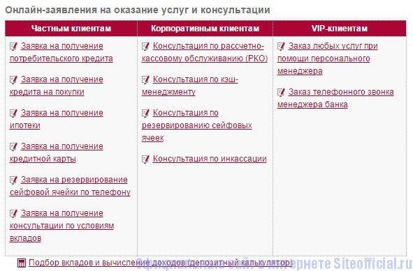 Официальный сайт Петрокоммерц - Онлайн-заявления