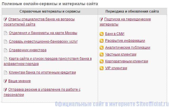Официальный сайт Петрокоммерц - Онлайн-сервисы