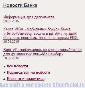 Официальный сайт Петрокоммерц - Новости банка