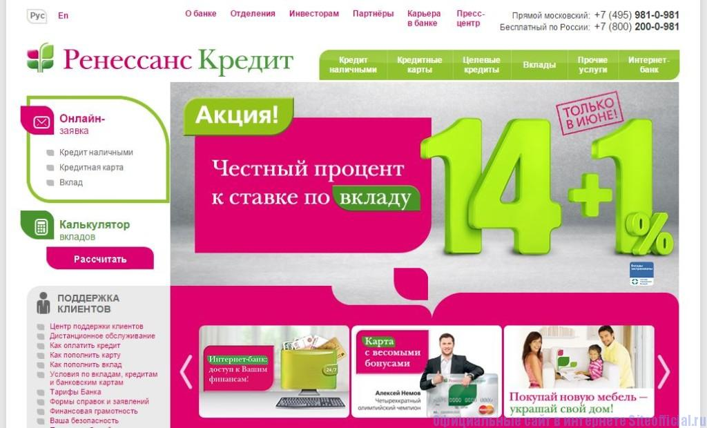 Официальный сайт Ренессанс банк - Главная страница