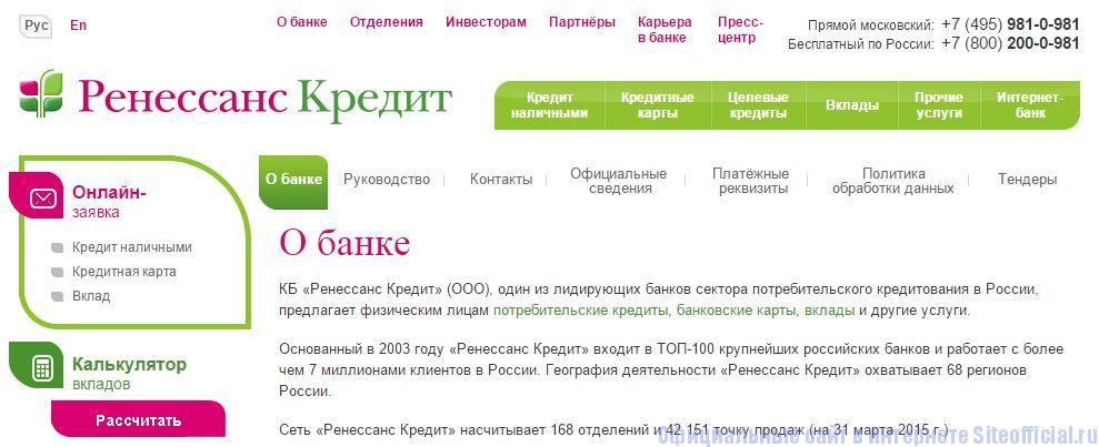 """Официальный сайт Ренессанс банк - Вкладка """"О банке"""""""