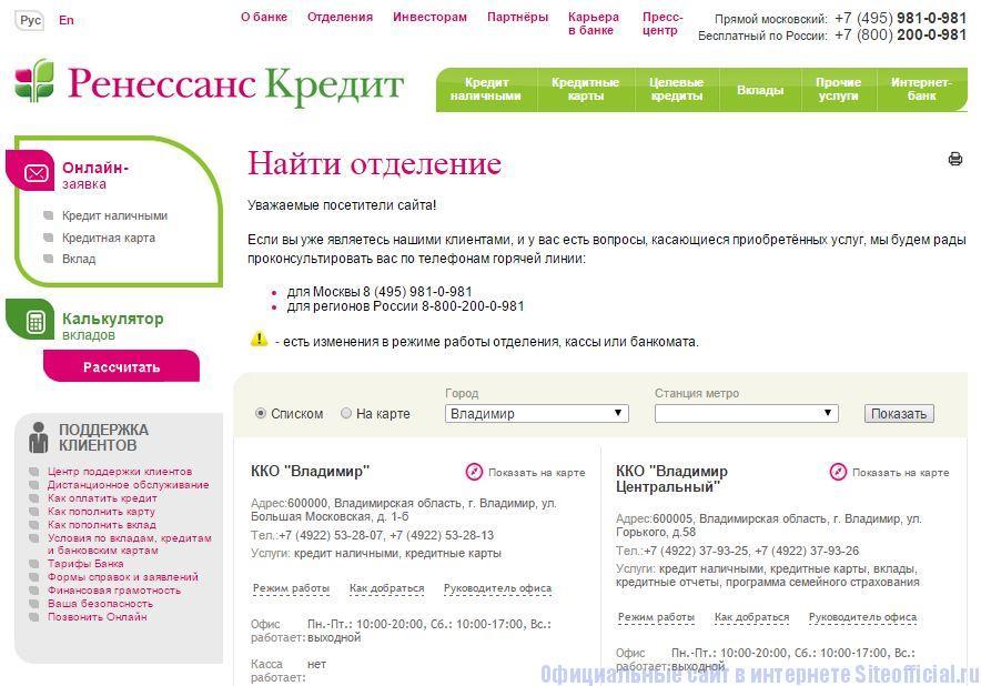"""Официальный сайт Ренессанс банк - Вкладка """"Отделения"""""""