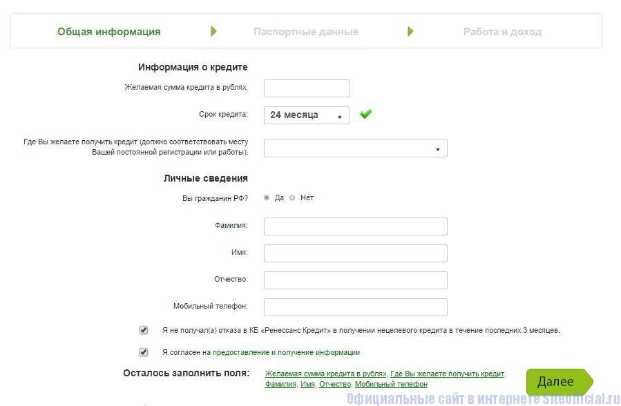 Официальный сайт Ренессанс банк - Оформление кредита онлайн