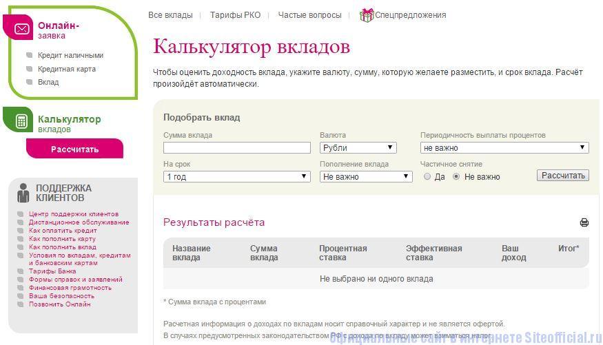 Официальный сайт Ренессанс банк - Калькулятор вкладов