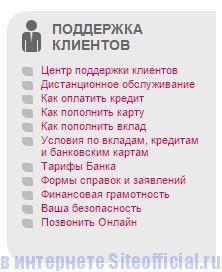 Официальный сайт Ренессанс банк - Поддержка клиентов