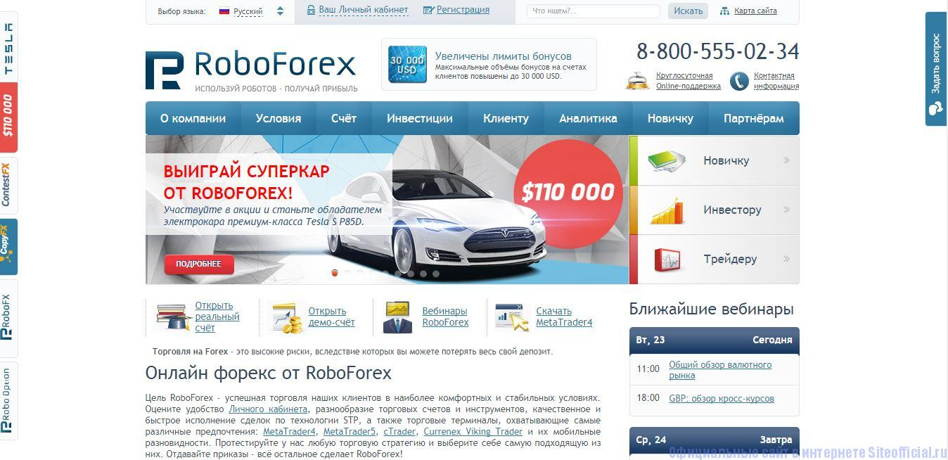 Робофорекс официальный сайт - Главная страница