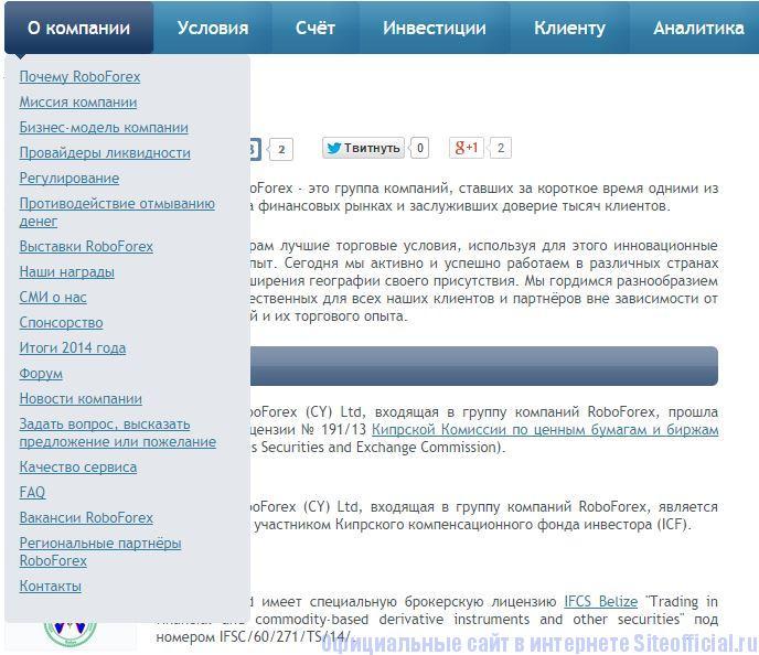 """Робофорекс официальный сайт - Вкладка """"О компании"""""""