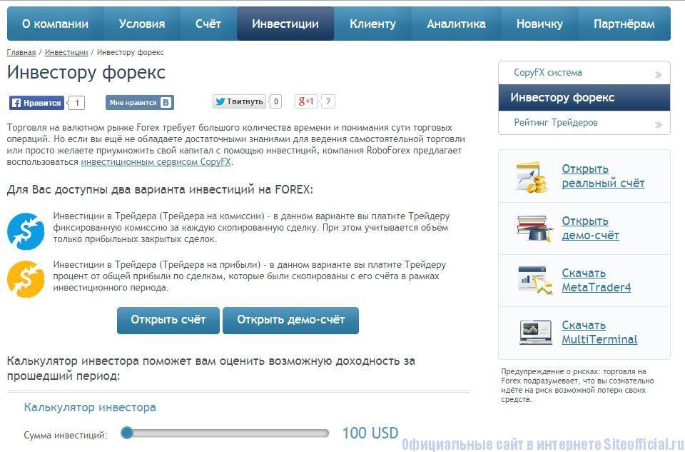 """Робофорекс официальный сайт - Вкладка """"Инвестиции"""""""