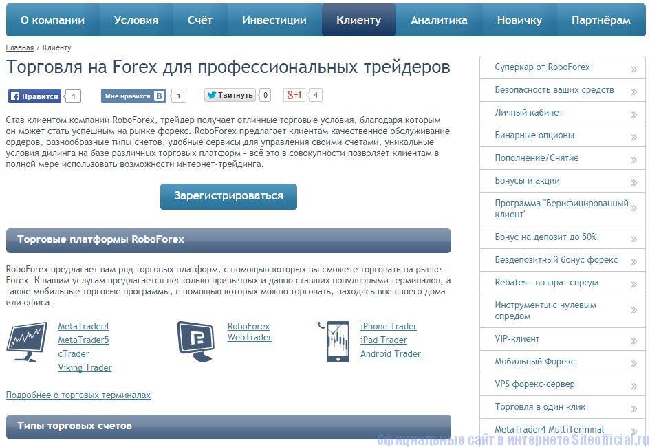 """Робофорекс официальный сайт - Вкладка """"Клиенту"""""""