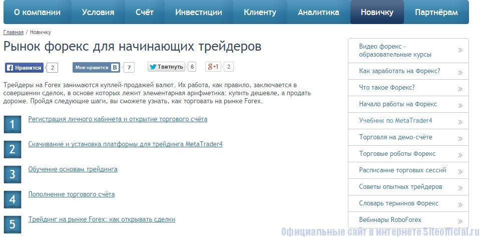 """Робофорекс официальный сайт - Вкладка """"Новичку"""""""