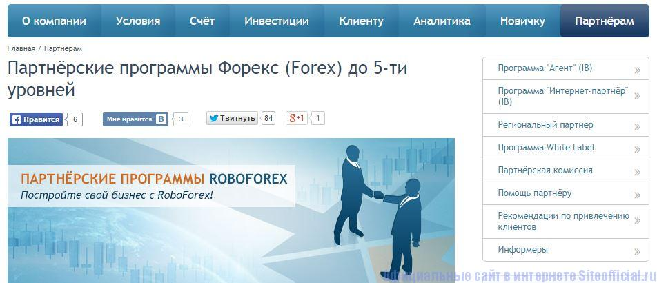 """Робофорекс официальный сайт - Вкладка """"Партнёрам"""""""