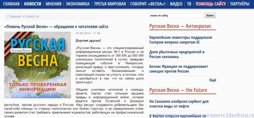 """Русская Весна новости - Вкладка """"Помощь сайту"""""""