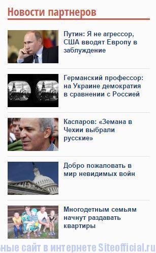 """Русская Весна новости - Вкладка """"Новости партнёров"""""""