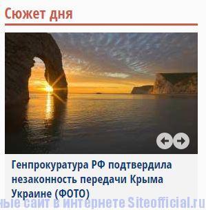 Русская Весна новости - Сюжет дня