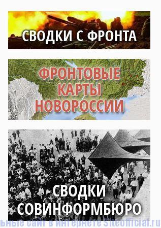 Русская Весна новости - Вкладки