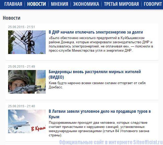 """Русская Весна новости - Вкладка """"Новости"""""""