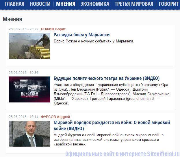 """Русская Весна новости - Вкладка """"Мнения"""""""