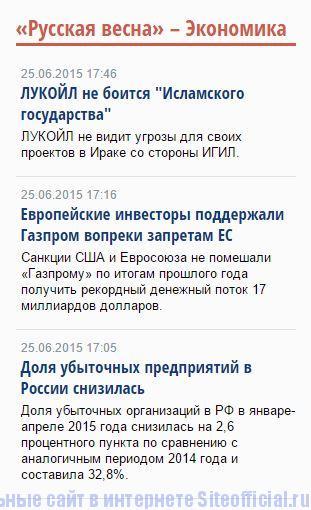 """Русская Весна новости - Вкладка """"Экономика"""""""