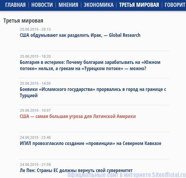 """Русская Весна новости - Вкладка """"Третья мировая"""""""