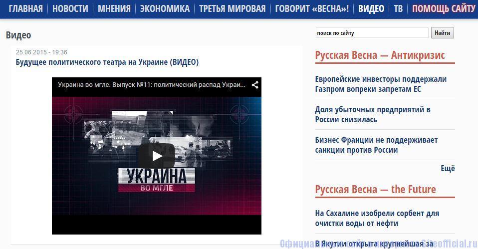 """Русская Весна новости - Вкладка """"Видео"""""""