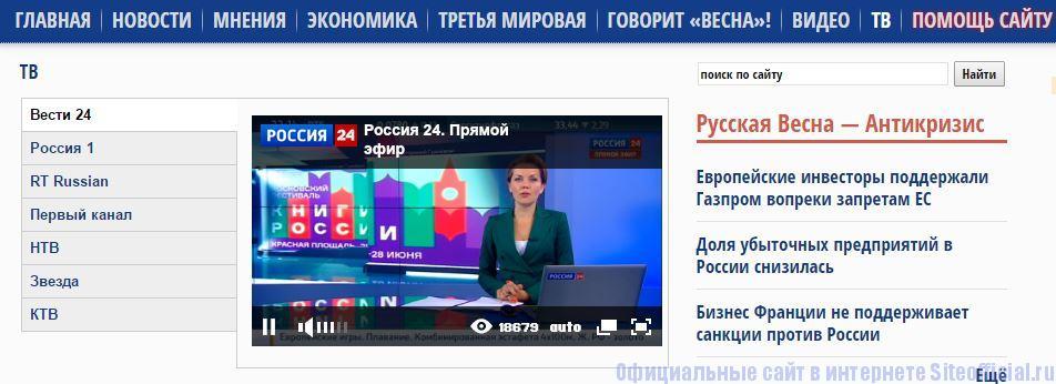 """Русская Весна новости - Вкладка """"ТВ"""""""