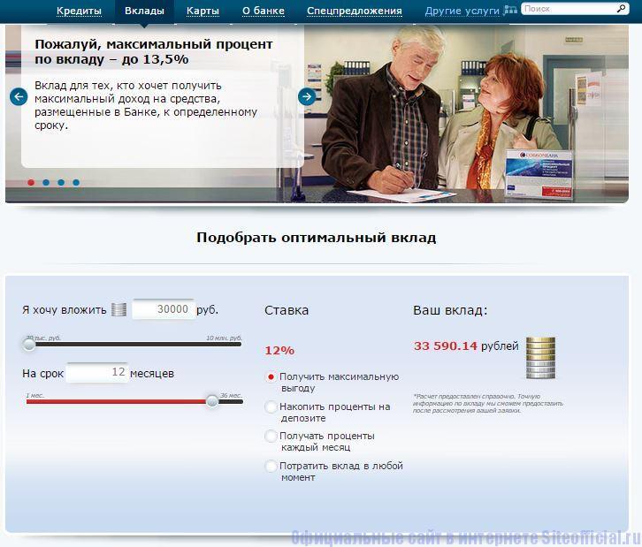 """Официальный сайт Совкомбанк - Вкладка """"Вклады"""""""