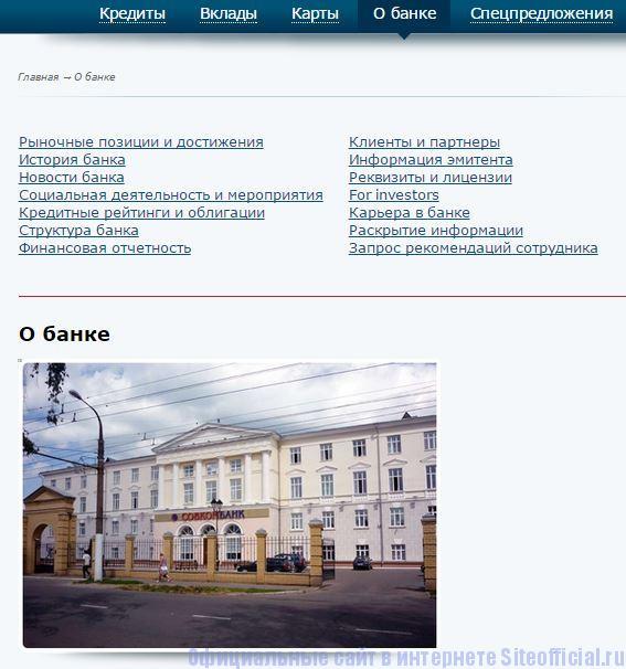 """Официальный сайт Совкомбанк - Вкладка """"О банке"""""""