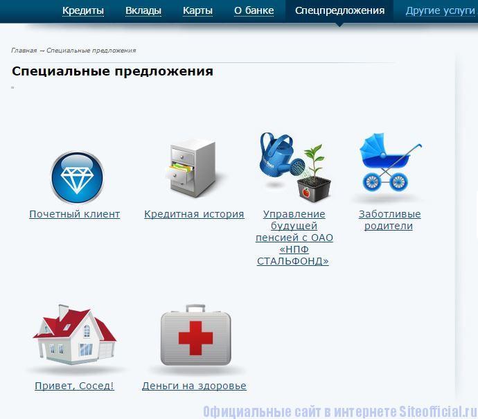 """Официальный сайт Совкомбанк - Вкладка """"Спецпредложения"""""""
