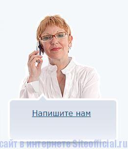 """Официальный сайт Совкомбанк - Вкладка """"Напишите нам"""""""