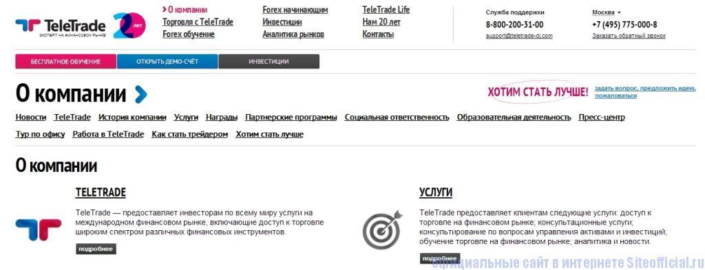 """ТелеТрейд официальный сайт - Вкладка """"О компании"""""""