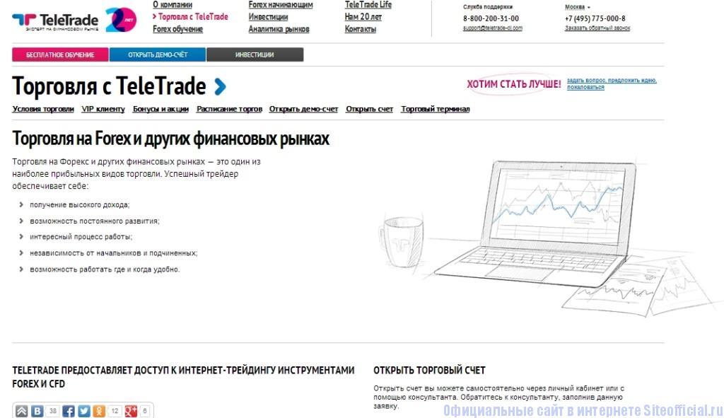 """ТелеТрейд официальный сайт - Вкладка """"Тоpговля с TeleTrade"""""""