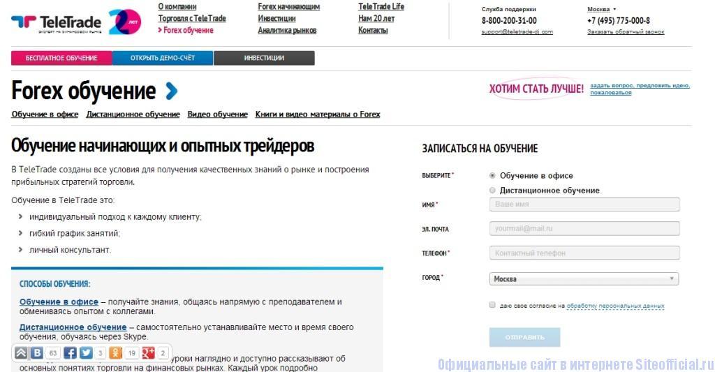 """ТелеТрейд официальный сайт - Вкладка """"Forex обучение"""""""