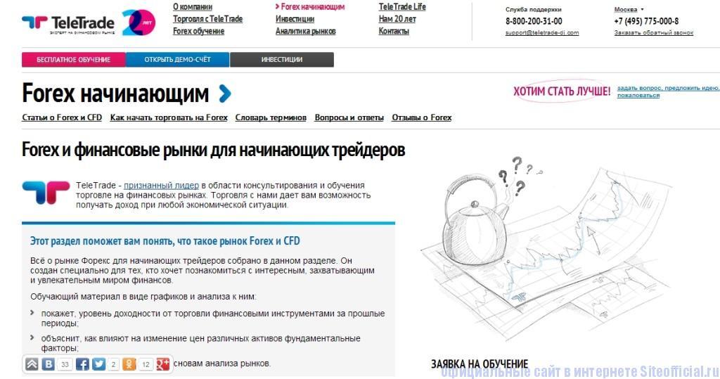 """ТелеТрейд официальный сайт - Вкладка """"Forex начинающим"""""""