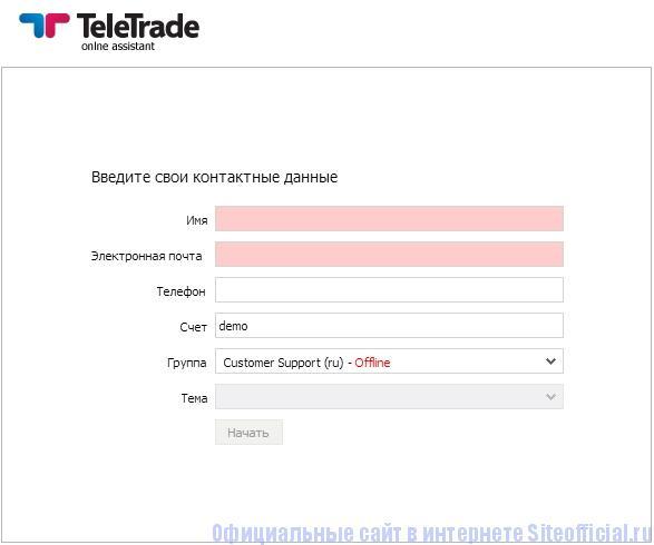 """ТелеТрейд официальный сайт - Вкладка """"Онлайн-консультант"""""""