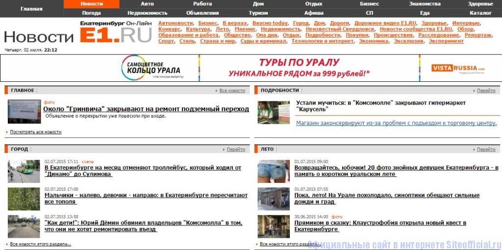 """е1- Вкладка """"Новости"""""""