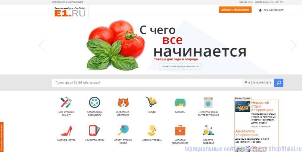 """е1- Вкладка """"Объявления"""""""