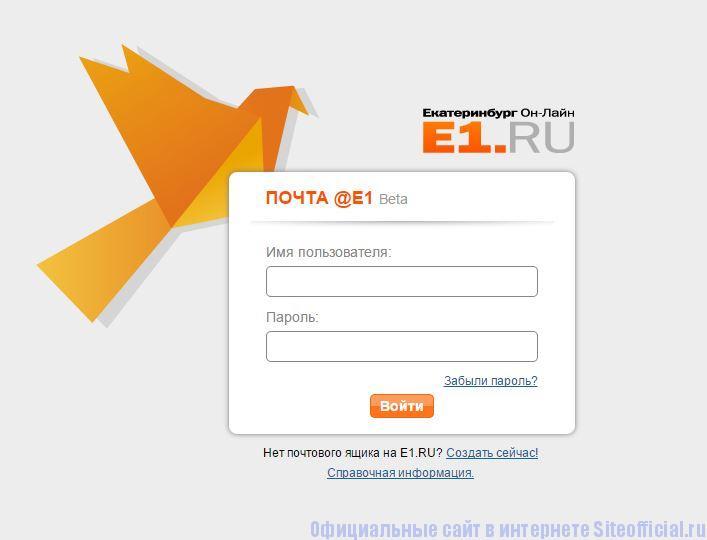е1 - Почта
