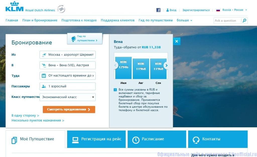 КЛМ официальный сайт - Главная страница