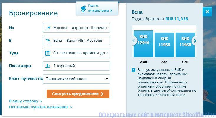 """КЛМ официальный сайт - Вкладка """"Бронирование"""""""