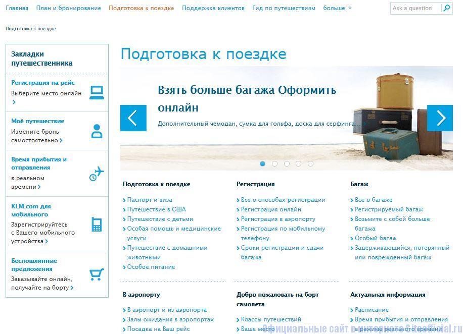 """КЛМ официальный сайт - Вкладка """"Подготовка к поездке"""""""